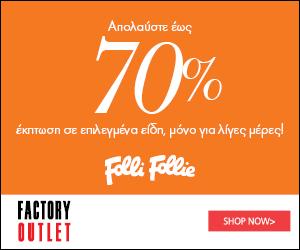 Factory Outlet  70% στη μάρκα Folli Follie!  b69e6592271