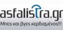 Asfalistra.gr